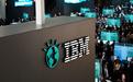 IBM将关闭纽约一园区 过去几个月已裁员1.4万人