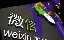 庭外和解!腾讯终于拿下weixin.com域名