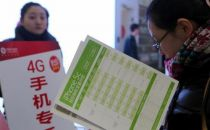 工信部:中国4G用户量已居世界首位