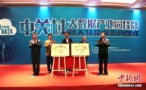 中关村大数据产业园正式挂牌成立