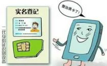 工信部推最严实名制:全部电话用户实名登记