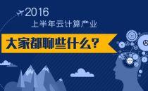 2016上半年云计算产业大家都聊些什么?
