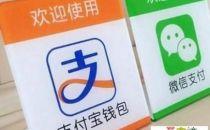 支付宝微信支付实名认证 支付新规7月1日正式实施