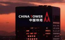 中国铁塔开展分公司总经理轮训