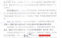 安徽再现奇葩P2P平台 徽融通无法兑付资金竟用酒水抵押