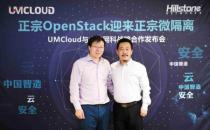 山石网科与UMCloud联手发布云安全解决方案