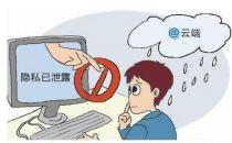 """大数据隐私保护形势不乐观 """"云""""上的隐私会满天飞吗?"""