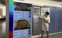 博世联合京东推定制款冰箱 支持微信平台控制
