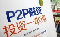 """杭州P2P行业整顿路线图:""""XX财富""""等理财机构几乎消失"""