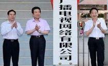 沉默中的中国广电:第四大运营商不容小觑