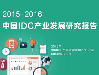 《2015-2016年中国IDC产业发展研究报告》