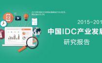2015年中国IDC市场规模达518.6亿元  四大特点凸显