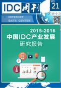 周刊508:《2015-2016年中国IDC产业发展研究报告》正式出炉
