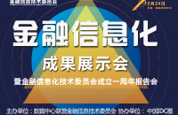 2016金融信息化成果展示会在京盛大召开