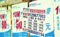"""""""黑宽带""""横行城中村苦了居民"""