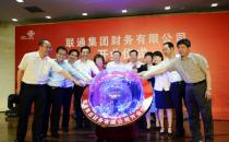 中国联通成立财务公司 拉开集团构建金融板块序幕
