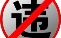 黑龙江通信管理局查处两件电信企业违规案件