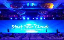 企业云途,即刻开启-T2Cloud云途腾新品发布暨合作伙伴云途计划启动大会