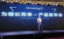 新产品发布与A轮2000万美元 双喜临门后GrowingIO还要做什么