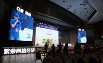 梦想旅行出席中国互联网大会 做旅游界的技术派