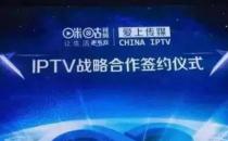 中移动或将拿到牌照,IPTV即将上演三国杀!