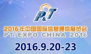 2016年中国国际信息通信展