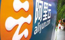 阿里北京机房内网故障 引发大面积服务异常