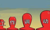 """高念书离职背后:运营商""""二级正""""密集调整"""