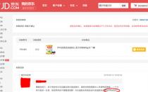 """""""内鬼""""贩卖信息 京东网购屡遭假客服诈骗"""