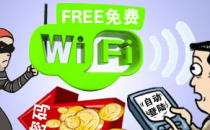 公共免费WiFi为什么不好用?