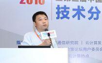 锐捷网络刘相平:超融合云一体机在教育行业的应用