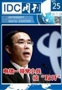 """周刊512:中国电信集团原董事长常小兵被""""双开"""""""