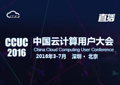 【直播】第三届中国云计算用户大会北京站盛大召开