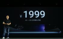 魅族MX6发布支持微信指纹支付 售价1999元起