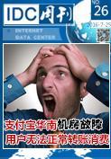 周刊513:支付宝华南机房故障