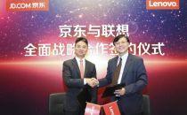 京东与联想达成全面战略合作 三年目标销售600亿