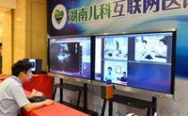 湖南儿科互联网医院上线 可在线开处方