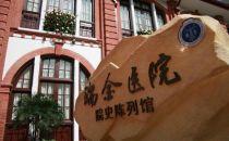 瑞金医院获评上海首家电子病历6级医院