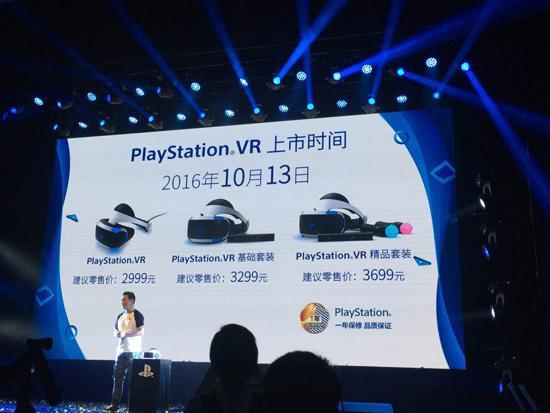 索尼PS VR国行版发布 10月13日上市起价2999元