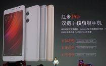小米发布双摄红米Pro 售价1499元起