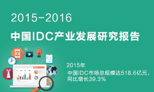 《2015-2016年中国IDC产业发展研究报告》正式出炉
