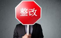 中国联通开展IDC业务整治 你中招了吗?