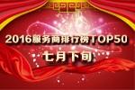 2016服务商排行榜Top50(7月下旬)新鲜出炉