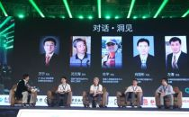对话 • 洞见:行业领袖高峰论坛