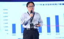 """刘大为:""""互联网+""""时代, 泰康人寿的技术实践与前瞻"""
