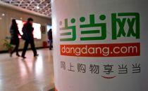 北京市发改委开出电商罚单: 当当网假打折被罚15万元