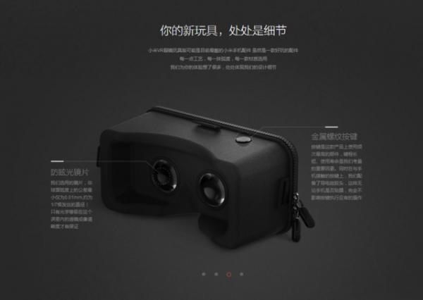 小米VR玩具版头显来了 就是一个精装的谷歌纸盒