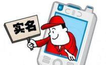 15家虚拟运营商 在新用户实名登记方面违规