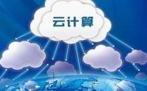 传统企业上云的三个正确姿势
