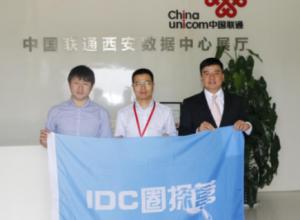 IDC圈独家探营:中国联通西安数据中心